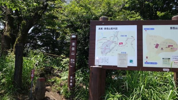 高尾山・陣馬山41
