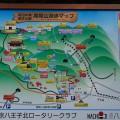 高尾山・陣馬山1