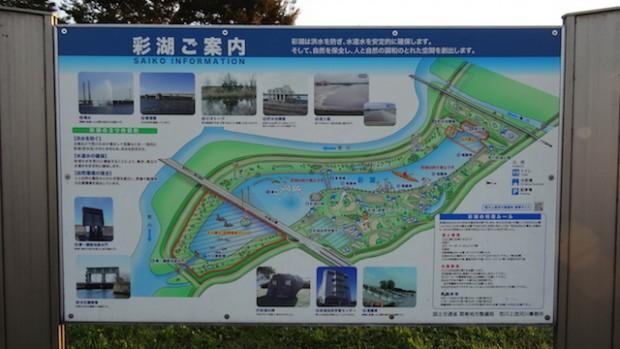 彩湖カヤック体験会23