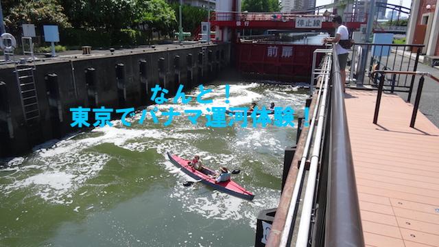 【パナマ運河を体験】東京スカイツリー・扇橋閘門 をめぐるツアー