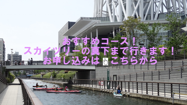 【おすすめコース】東京スカイツリーカヌー体験 ツアー