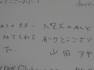 スカイツリーの近くでワンちゃんとカヌー体験参加者コメント5