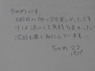 2017.7.8スカイツリーの近くでワンちゃんとカヌー体験参加者コメント6