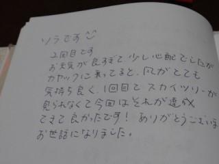 2017.7.8スカイツリーの近くでワンちゃんとカヌー体験参加者コメント7