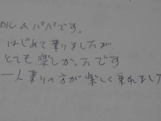 2017.9.3スカイツリーの近くでワンちゃんとカヌー体験参加者コメント2