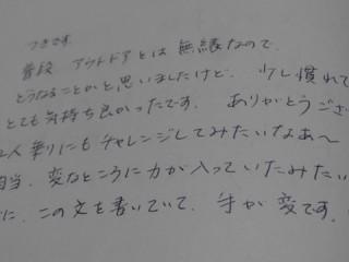 2017.9.3スカイツリーの近くでワンちゃんとカヌー体験参加者コメント3