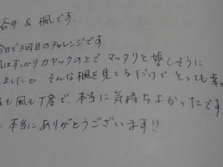 2017.9.3スカイツリーの近くでワンちゃんとカヌー体験参加者コメント4