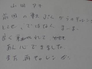 2017.9.3スカイツリーの近くでワンちゃんとカヌー体験参加者コメント5