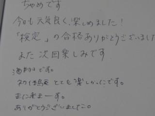 2017.9.3スカイツリーの近くでワンちゃんとカヌー体験参加者コメント11