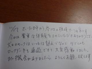 荒川ロックゲートにワンちゃんとカヌー体験参加者コメント1
