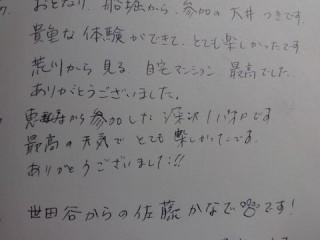 荒川ロックゲートにワンちゃんとカヌー体験参加者コメント3