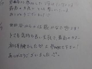 荒川ロックゲートにワンちゃんとカヌー体験参加者コメント4