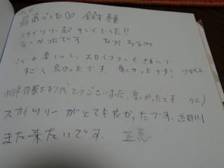 スカイツリーイルミネーション・カヌーツアー参加者コメント